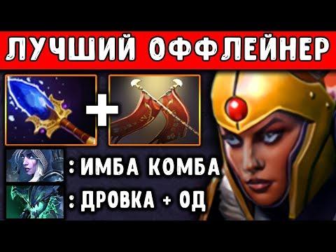 видео: ИМБАЛАНС! ЛЕГИОНКА + АГАНИМ = ПОБЕДА | legion commander dota 2
