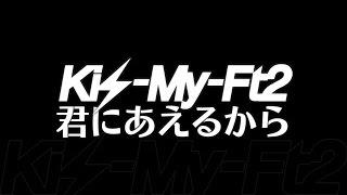 Kis-My-Ft2/君にあえるから(KOWA 『ホッカイロぬくぬく当番』 CMソング)