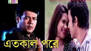 Atokal Pore || S D Rubel || HD Video Song || SDRF