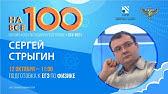 """На все 100"""" - онлайн-консультация по подготовке к ЕГЭ по обществознанию - YouTube"""