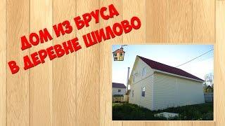 Дом из бруса в деревне Шилово Раменском районе Московской области