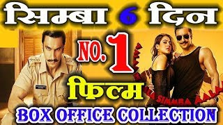 Simmba Movie 6th Days Box Office Collection | Box Office Collection | Ranveer Singh | Top News World