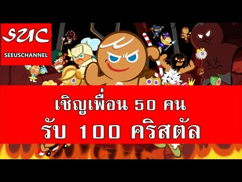 cookie run เชิญเพื่อน 50 คน รับ 100 คริสตัล ID : abman01