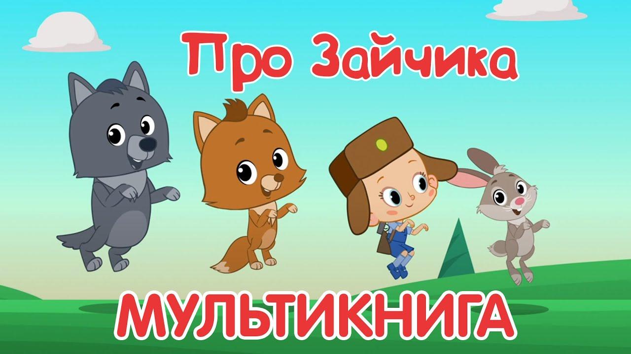 Привет, малыш! Рассказ зайчика | Мультикниги для детей