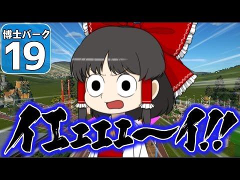 【Planet Coaster 】ようこそ! 博士パークへ! #19【ゆっくり実況】 - YouTube