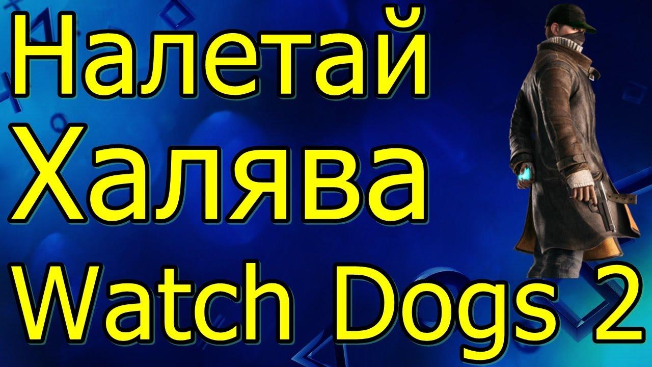 Налетай ПК Халява Бесплатная Игра Watch Dogs 2