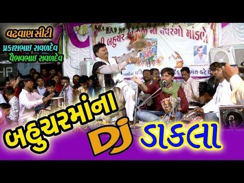 Bahuchar maa na DJ Dakla -Vadhvan 2018