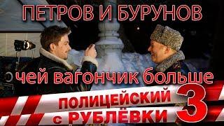 Бурунов и Петров снова мериются вагончиками.