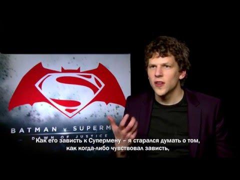 Бэтмен против Супермена - Джесси Айзенберг и Джем