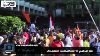 مصر العربية |  وقفة