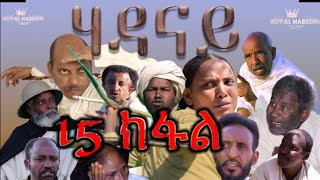 Royal Habesha - ሃዳናይ 15 ክፋል || HADANAY - Episode 15