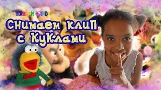 Конфетка Марлен - Снимает клип с куклами. Marlen Candy - Filming clip with puppets. - קליפ עם בובות