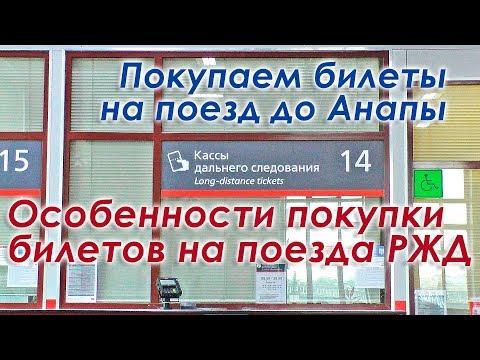 Особенности покупки билетов на поезда РЖД. Покупаем билеты на поезд до Анапы на вокзале.