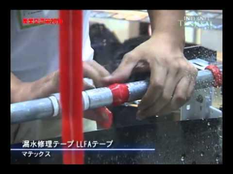 [Tokyo Industry Exhibition 2010] Water leak repair tape LLFA - Matex tokyo