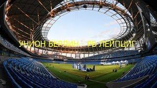 матч УНИОН БЕРЛИН - РБ ЛЕЙПЦИГ прямая трансляция