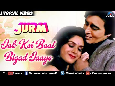 Jab Koi Baat Bigad Jaye - Lyrical Video Song | Jurm | Vinod Khanna, Meenakshi | Hindi Songs 2017