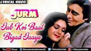 jab-koi-baat-bigad-jaye---al-song-jurm-vinod-khanna-meenakshi-hindi-songs-2017