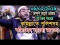 06/02/2019 Hafizur Rahman Siddiki Kuakata New Bangla Waz 2019