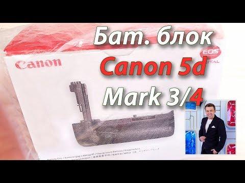 Батарейный блок на Canon 5d Mark 3 & 4
