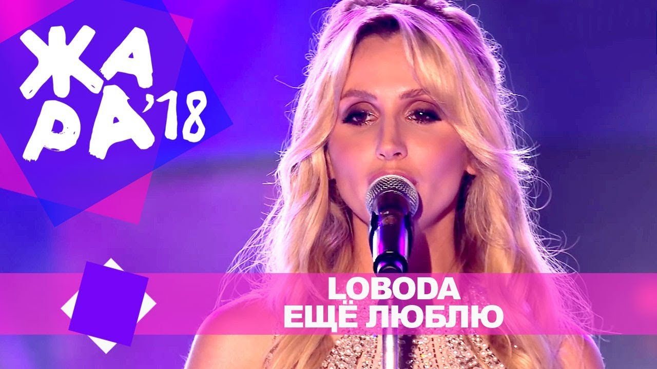 Pugacheva looked at the performance of Loboda in Jurmala 21.08.2018 39