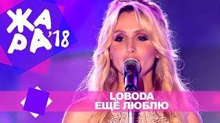 Loboda  - Ещё люблю ЖАРА В БАКУ Live 2018