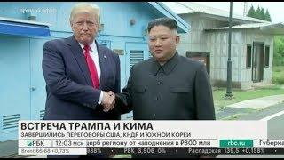 Встреча Трампа и Ким Чен Ына. Дональд Трамп встретился с Ким Чен Ыном.