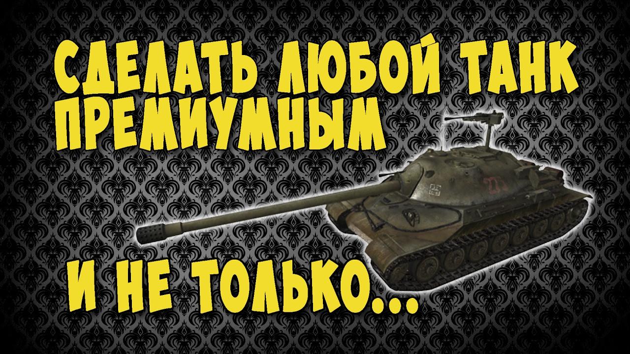 Как сделать танк премиумом