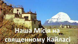 3 Тибет - Гімалаї - гора Кайлас. Лхаса, Потала, храми(Щоб приєднатися до наших експедицій, читайте http://socion.com.ua/shcho-spryyaye-duhovnomu-rozvytku-lyudyny-abo-uroky-duhovnosti.html запрошуємо., 2016-01-03T20:35:40.000Z)