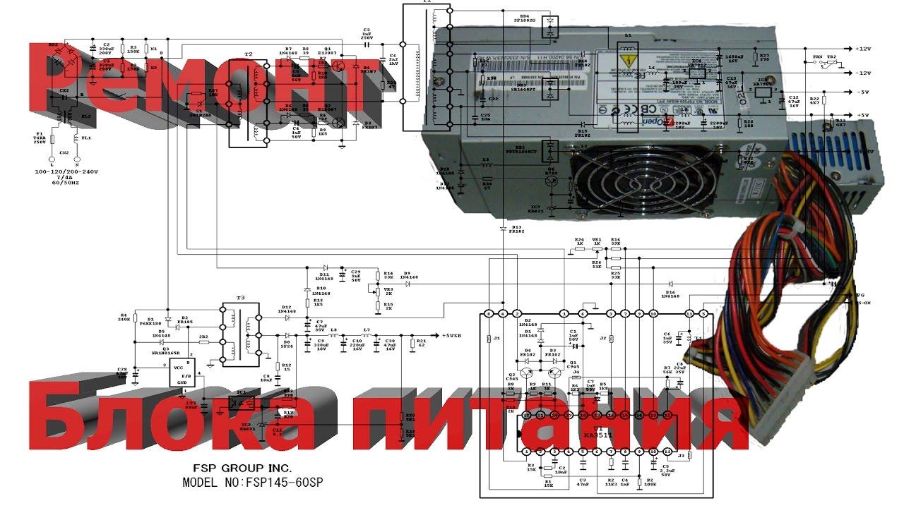 fsp145 50n схема