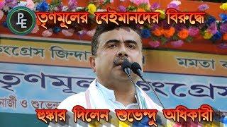 দলে থাকা বেইমানদের হুঙ্কার দিলেন শুভেন্দু ।। Suvendu Adhikari at Nowda . HD