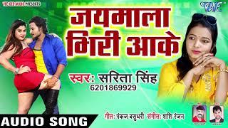 Jaimala Bhiri Aake - Ab Hota Na Bardash - Sarita Singh - Bhojpuri Hit Songs 2019 New