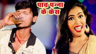 Nishu Aditi का सबसे हिट होली गीत 2019 Panch Panna Ke Kesh Bhojpuri Holi Songs 2019 New