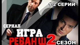 ИГРА РЕВАНШ 1-2 СЕРИИ НОВЫЕ ФИЛЬМЫ 2016