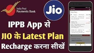 IPPB se mobile recharge kaise kare | IPPB mobile recharge kaise kare | IPPB Mobile Banking