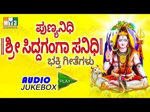 ಪುಣ್ಯನಿಧಿ ಶ್ರೀ ಸಿದ್ದಗಂಗಾ ಸನಿಧಿ  PUNYANIDI SRI SIDDAGANGA SANIDHI - SHIVA DEVOTIONAL SONGS BY YESUDAS