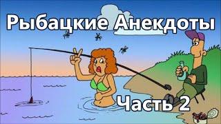 Анекдоти про рибалку Короткі анекдоти Частина 2 anecdote