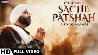 SACHE PATSHAH : Gurpurab Special | Jind Dhariwal | Latest Punjabi Songs 2018 | Lokdhun Punjabi