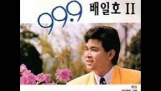 99.9 -- 배일호