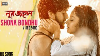 Shona Bondhu Video Song | Noor Jahan (2018)