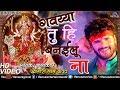 गवय्या तु हि बनइेलू मॉ | Gawiya Tu Hi Banlu Maa | Latest Bhojpuri Devi Geet 2017 | Khesari Lal Yadav Mp3
