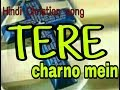 Tere charno mein aaye hain hum | Hindi Christian worship song