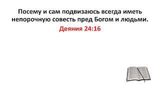 Библия, Новый Завет. Деяния 24:16