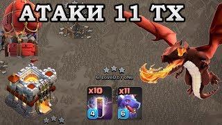 Атаки мышками с драконами на кв 11 тх Clash of Clans