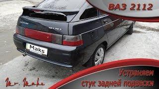 видео подвеска ВАЗ 2110, 2111, 2112