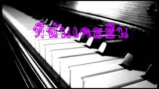 #piano 15 ที่ฉันเคยยืน