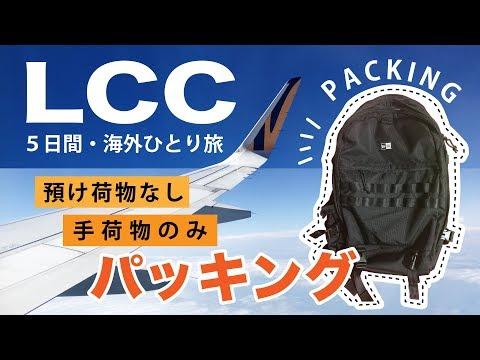 LCC海外旅行【パッキング】預け荷物なし・機内持ち込みのみ・手荷物のみ/5日間ひとり旅/旅の必需品