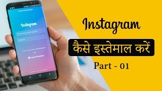 How to Create Instagram Account | Instagram for Beginners