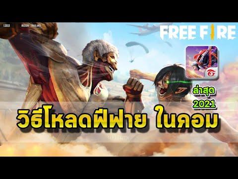 วิธีโหลด FreeFire ในคอม ล่าสุด 2021