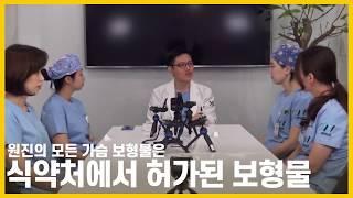 Специалисты по увеличению груди в клинике Вонджин. Эпизод 1. Рекомендации грудных имплантов