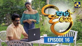 Paara Dige Episode 16 || පාර දිගේ  ||  09th JUNE 2021 Thumbnail